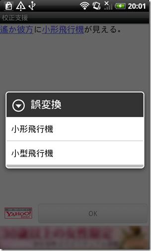 device-2012-01-29-200125