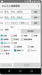device-2015-08-15-190758