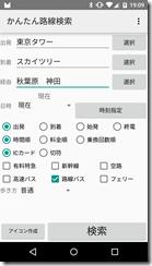 device-2015-08-15-190933