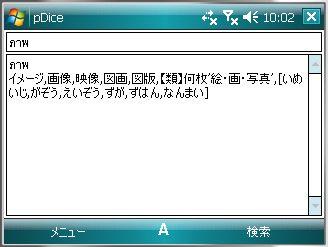 pDiceSS3.jpg